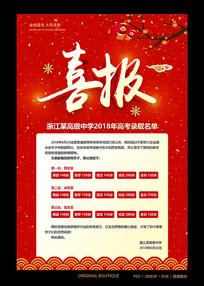 中国风古典高考喜报