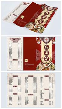 中国风私房菜菜单设计模板
