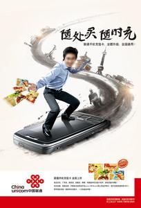 中国联通海报设计