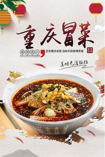 重庆冒菜宣传单
