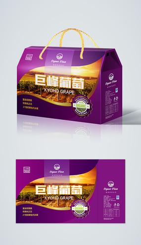 紫色大气手提葡萄包装礼盒