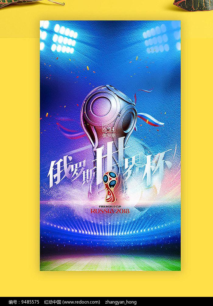 2018俄罗斯世界杯海报设计图片