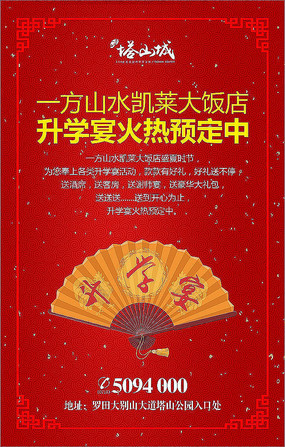 大红喜庆升学宴海报