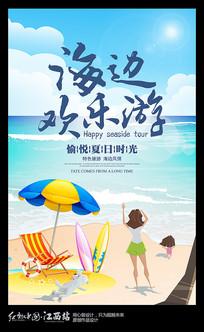 海边欢乐游宣传海报