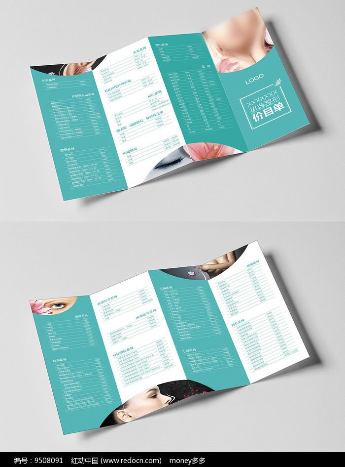 美容价目单折页设计图片