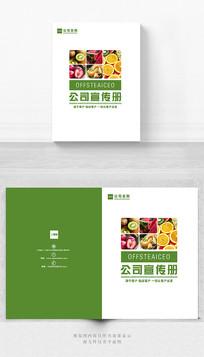 水果店宣传手册封面设计