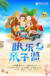 夏季旅游欢乐亲子游海报