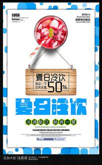 夏日冷饮促销宣传海报