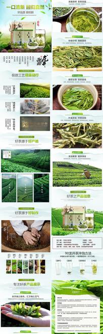 西湖龙井茶叶详情页模板