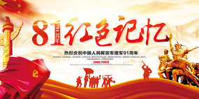 81红色记忆建军节展板