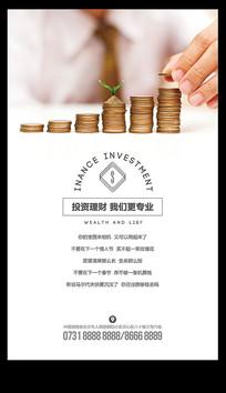 安全投资理财高收益金融海报