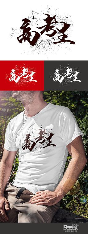 高考生T恤图案设计AI矢量