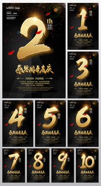 黑金高档周年庆海报