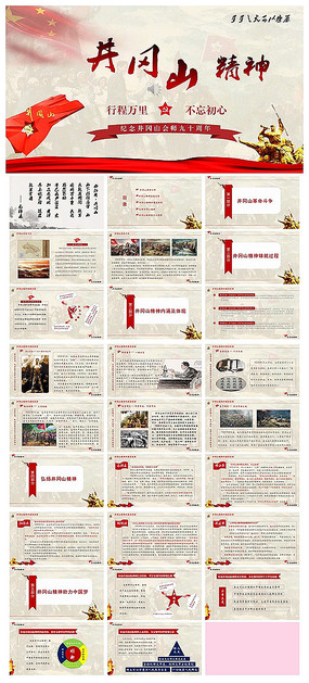中国梦ppt