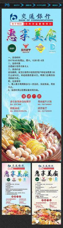 惠享美食宣传单页