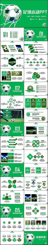 简约足球运动世界杯欧冠PPT