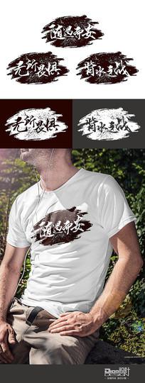 考生信仰T恤图案设计AI矢量