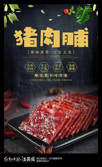 美食猪肉脯促销海报
