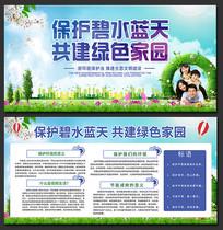 清新保护环境宣传栏展板