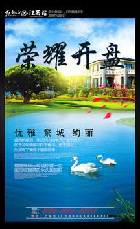 清新房地产海报