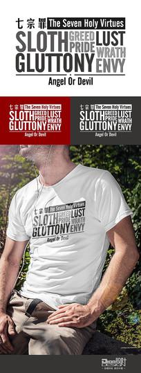 七宗罪T恤图案设计AI矢量
