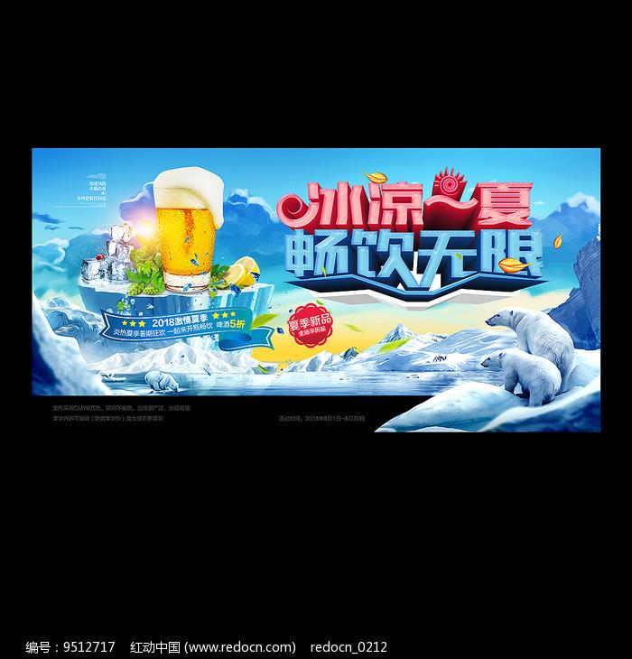 商超夏季暑假啤酒饮料促销海报图片