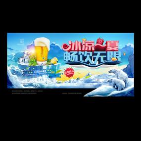 商超夏季暑假啤酒饮料促销海报