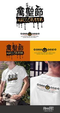 万圣节T恤图案设计AI矢量