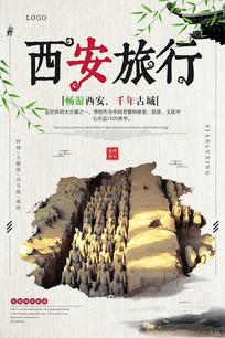 西安旅游宣传海报