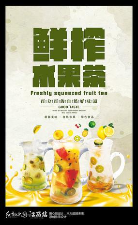 鲜榨水果茶促销海报
