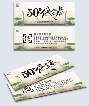 小清新中国风代金券