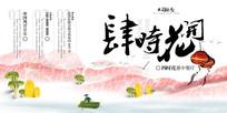 中国风美食意境背景板