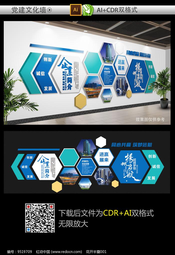 蓝色经典企业文化墙设计图片