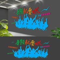 企业团队正能量文化墙
