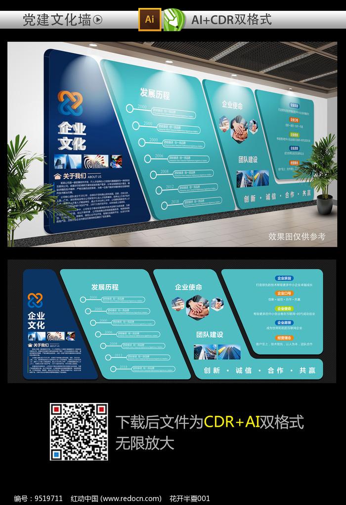 时尚大气企业文化墙设计模板图片