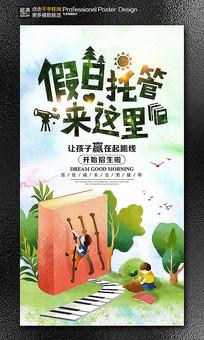 水彩假日托管班招生宣传海报