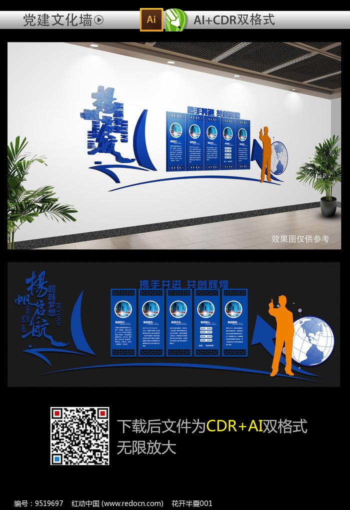 网络互联网企业文化墙图片