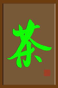 茶字书法装饰画