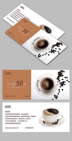 咖啡代金券