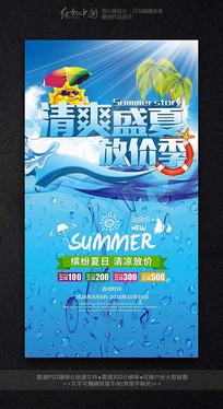 清凉一夏精品促销海报
