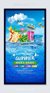 清凉一夏精品促销海报素材
