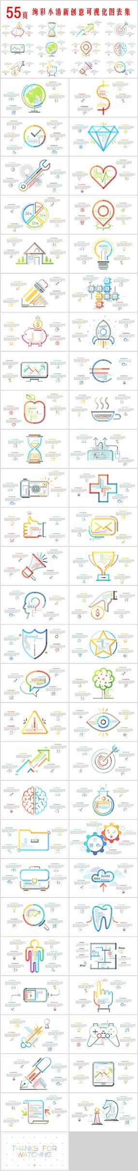 清新创意信息PPT图表集 pptx