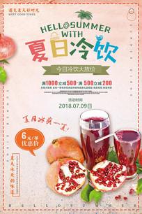 清新风格夏日冷饮宣传海报