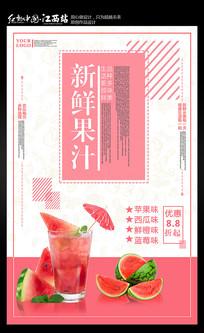 清新果汁海报
