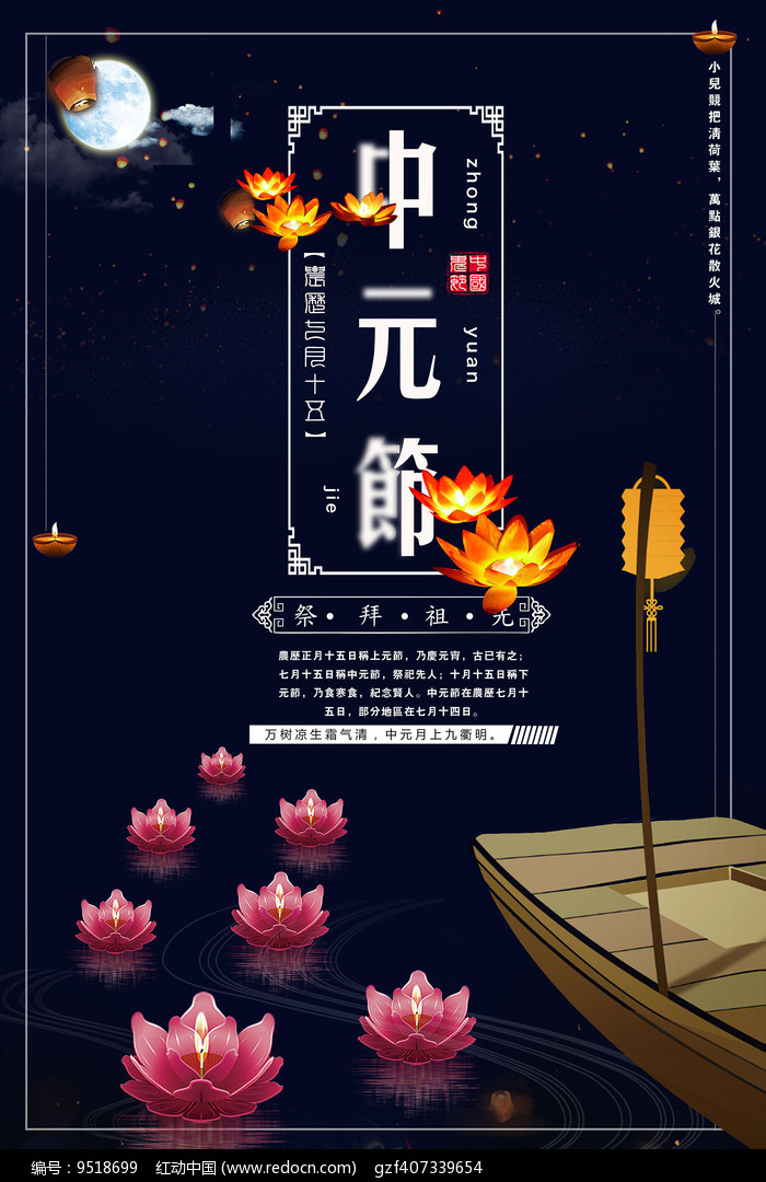 时尚大气中元节海报设计图片