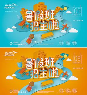暑假招生海报模版