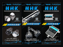 NHK NTTK汽车配件展架
