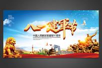 八一建军节宣传栏海报
