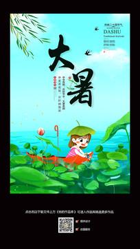 二十四节气之大暑传统节日海报