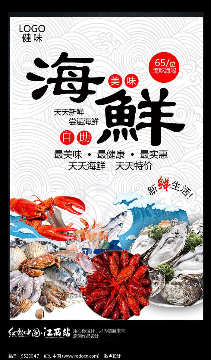 海鲜自助餐促销海报图片